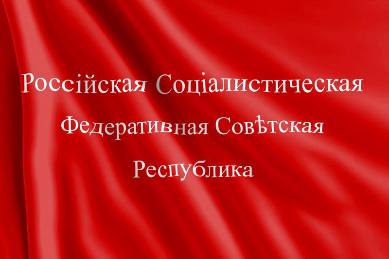 Bandera-de-la-RSFS-de-Rusia-1918